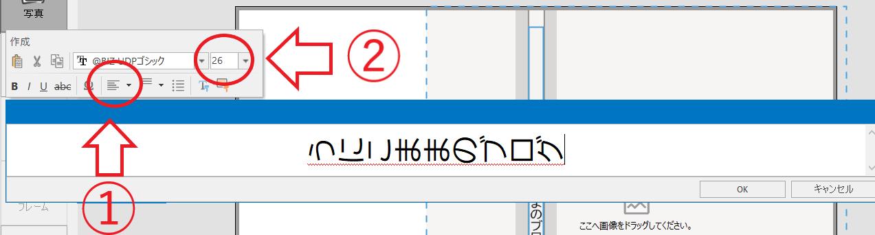 ビスタプリントフォトブック背表紙縦書きの方法