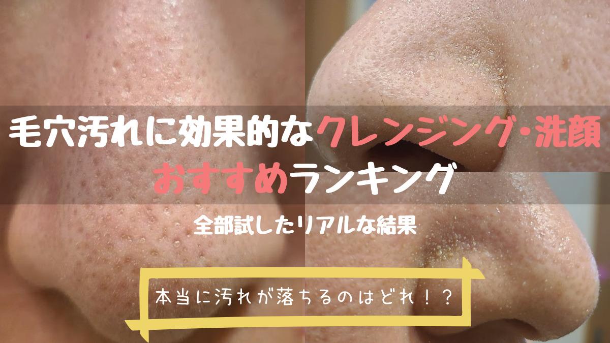 毛穴汚れに効果的なクレンジング・洗顔おすすめランキング