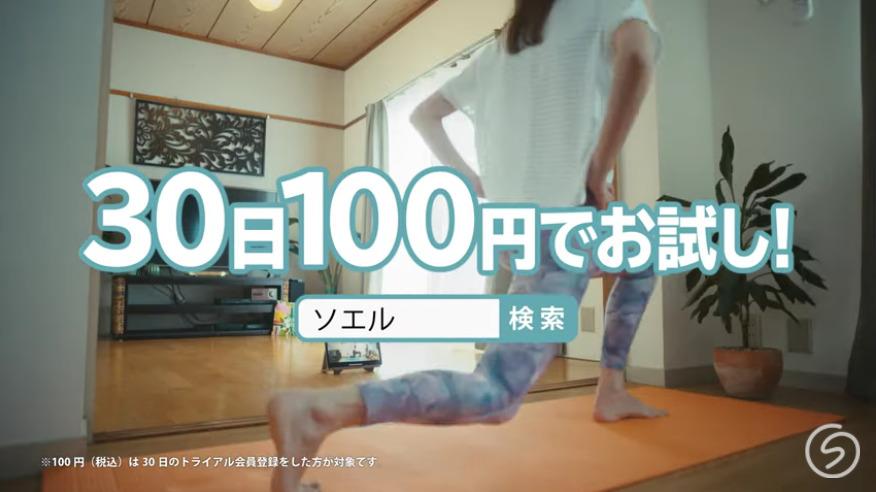 ソエル30日間100円トライアル
