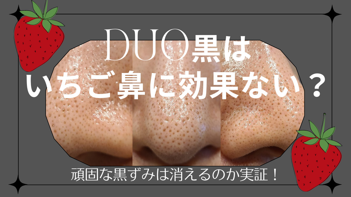 DUO黒のクレンジングがいちご鼻に効果ないのか実証