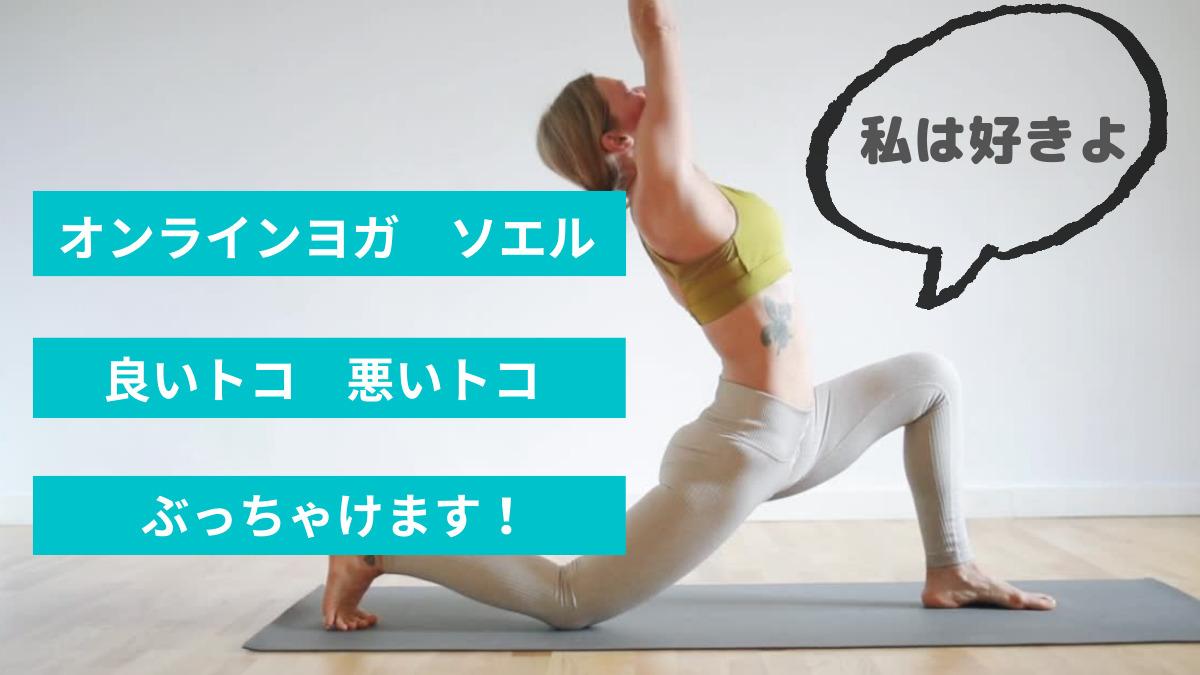 オンラインヨガsoelu(ソエル)の口コミ