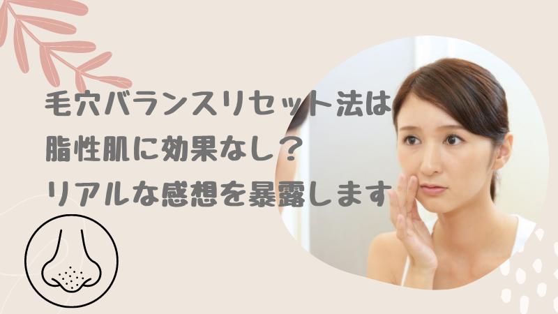脂性肌に毛穴バランスリセット法は効果なし?