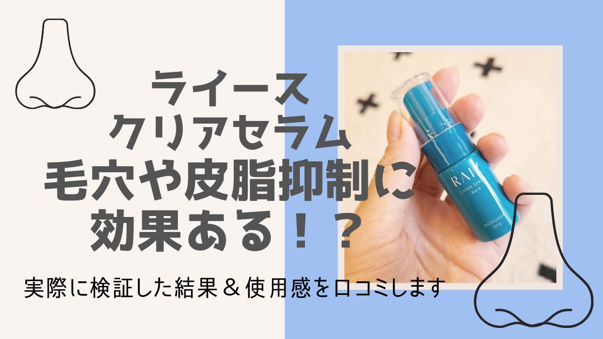 ライースクリアセラム毛穴や皮脂抑制の効果を口コミ